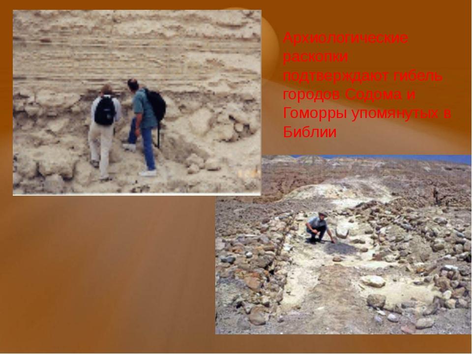 Архиологические раскопки подтверждают гибель городов Содома и Гоморры упомяну...