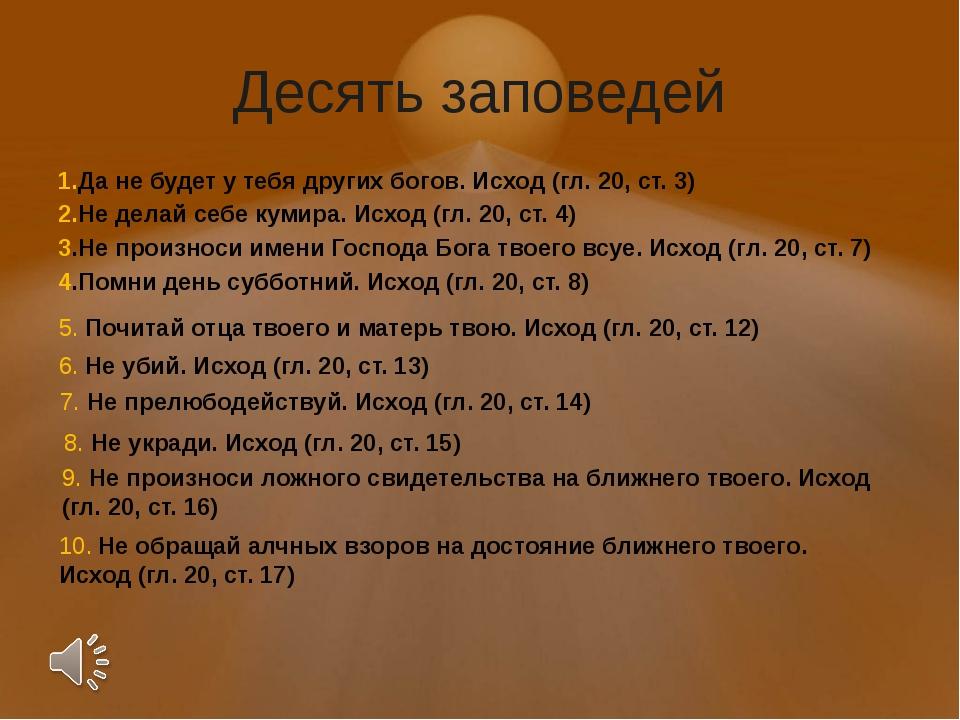 Десять заповедей 1.Да не будет у тебя других богов. Исход (гл. 20, ст. 3) 2.Н...