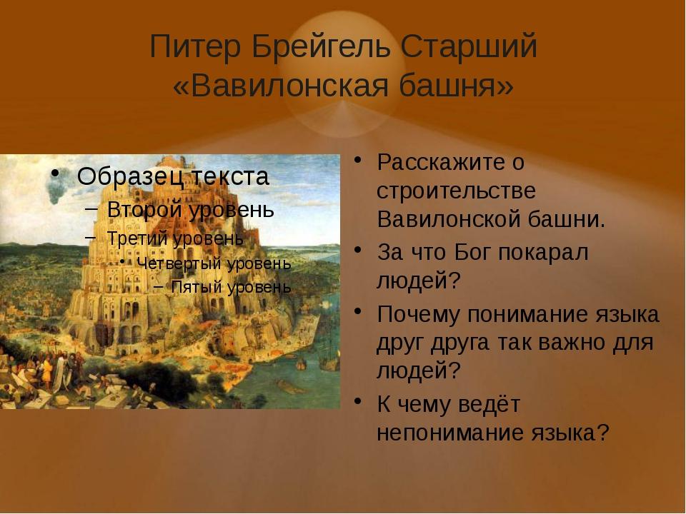 Питер Брейгель Старший «Вавилонская башня» Расскажите о строительстве Вавилон...