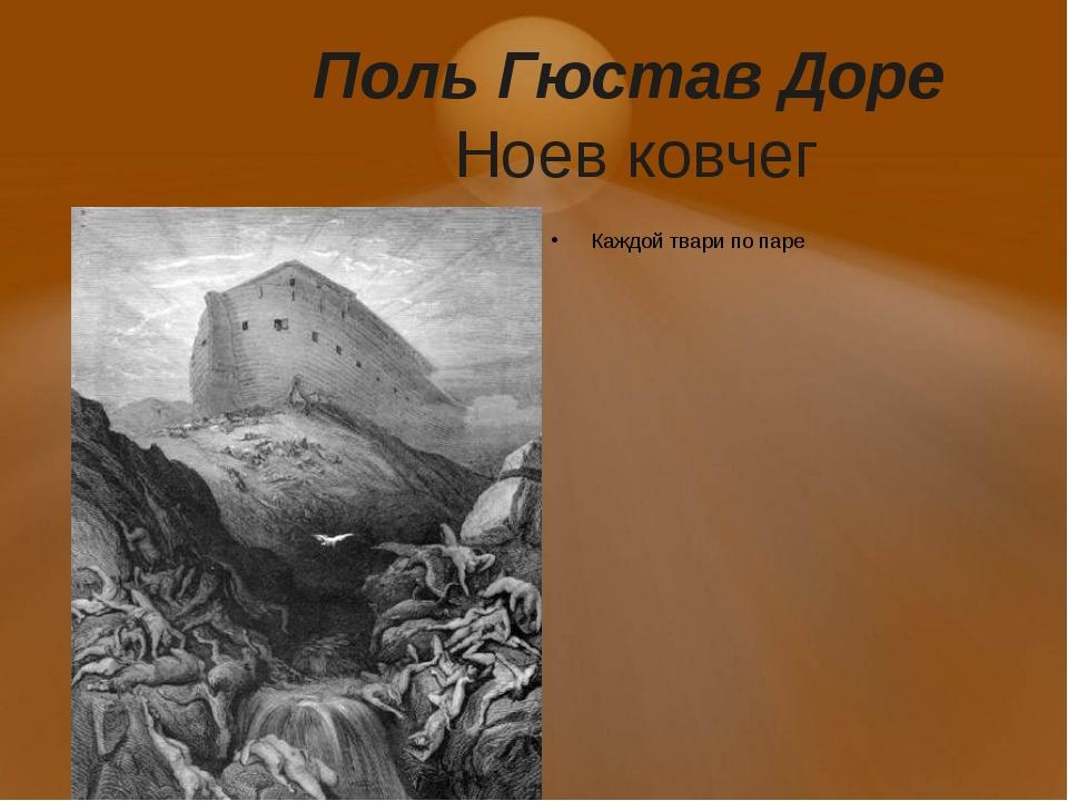Поль Гюстав Доре Ноев ковчег Каждой твари по паре