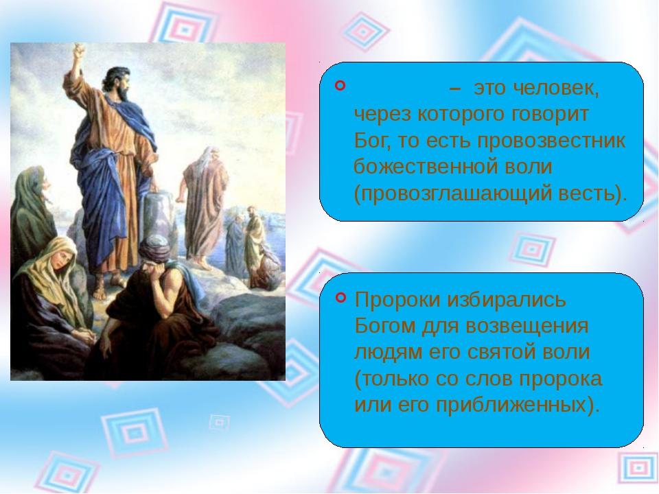 Проро́к – это человек, через которого говорит Бог, то есть провозвестник бож...