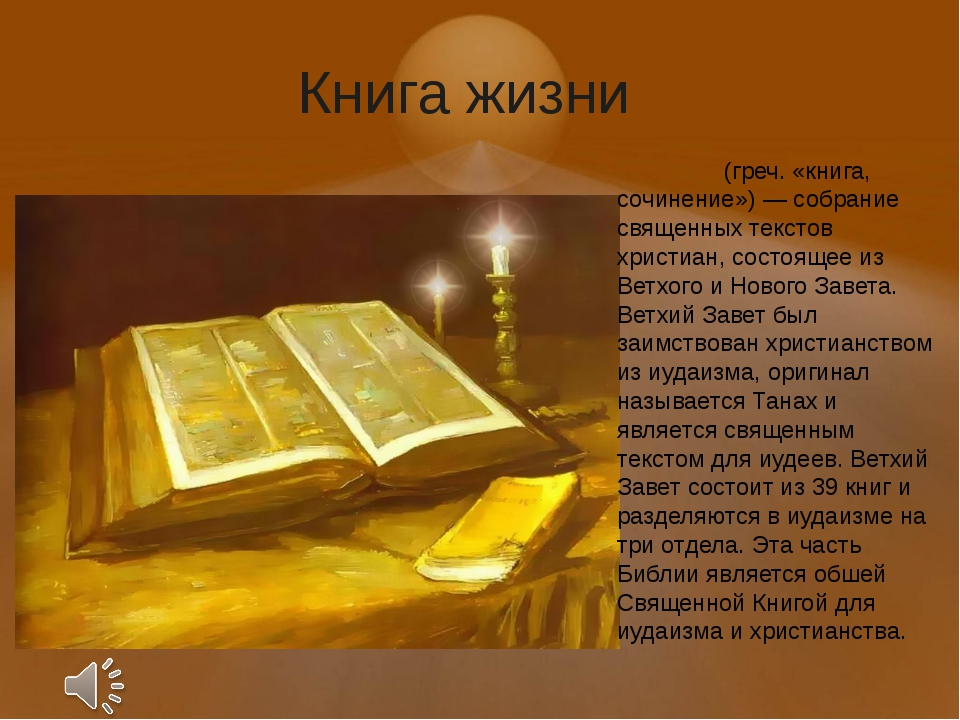 Книга жизни Би́блия (греч. «книга, сочинение»)— собрание священных текстов х...