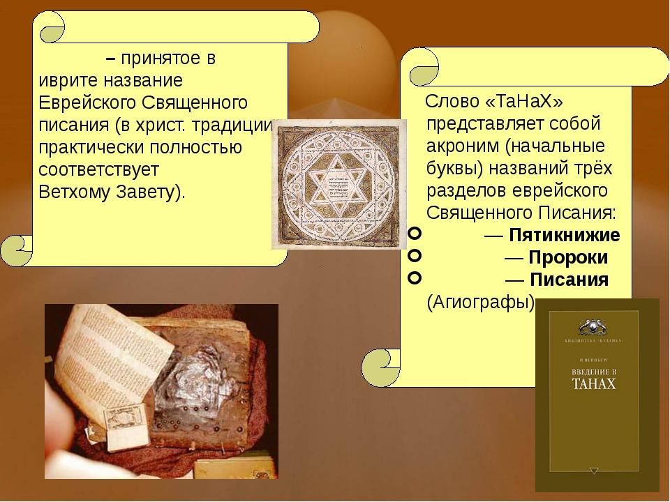 Тана́х – принятое в иврите название Еврейского Священного писания (в христ. т...