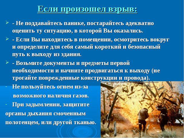 Если произошел взрыв: - Не поддавайтесь панике, постарайтесь адекватно оценит...