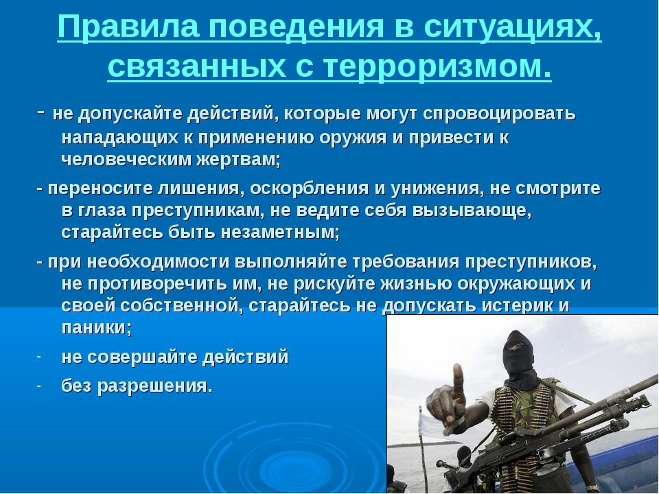 Правила поведения в ситуациях, связанных с терроризмом. - не допускайте дейст...