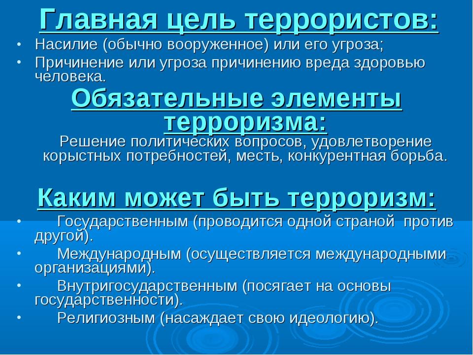 Главная цель террористов: Насилие (обычно вооруженное) или его угроза; Причи...