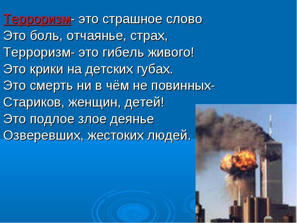 Терроризм- это страшное слово Это боль, отчаянье, страх, Терроризм- это гибел...