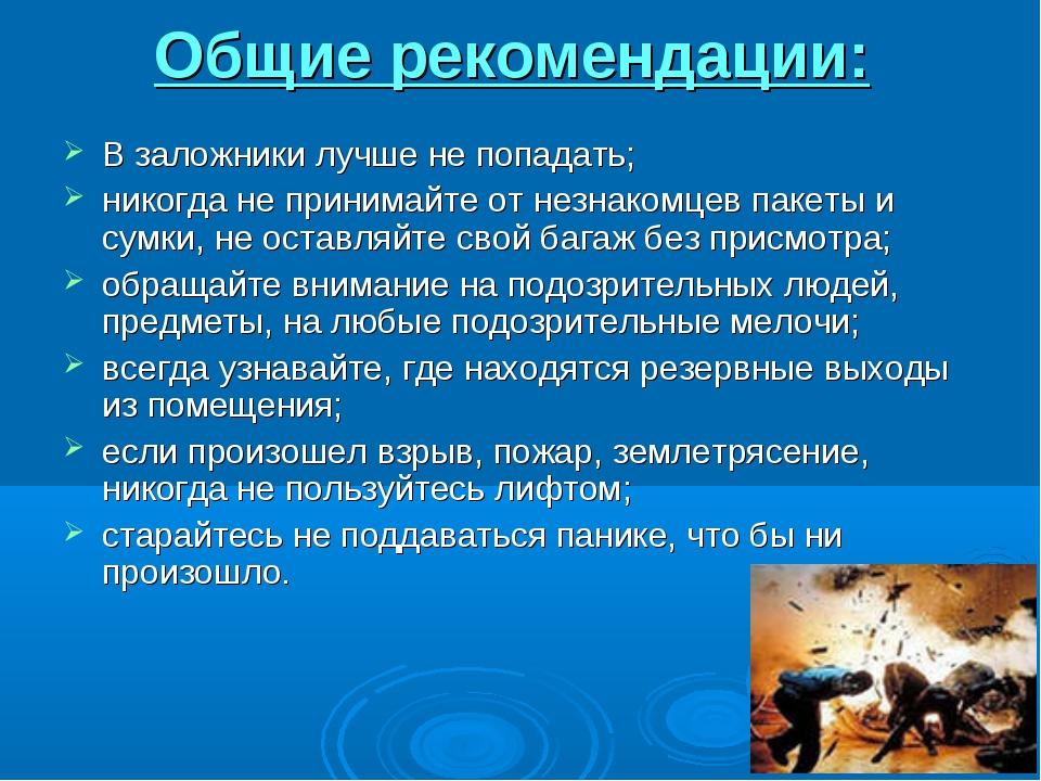 Общие рекомендации: В заложники лучше не попадать; никогда не принимайте от...