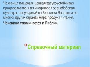 Справочный материал Чечевица пищевая, ценная засухоустойчивая продовольственн