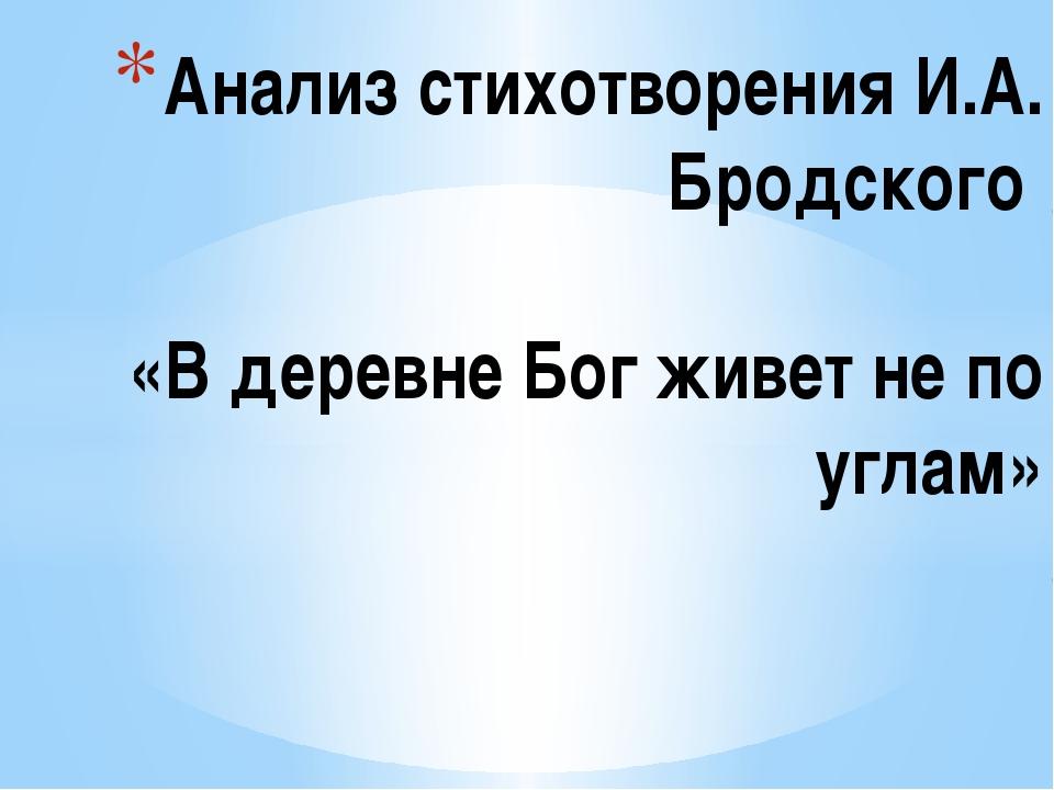 Анализ стихотворения И.А. Бродского «В деревне Бог живет не по углам»