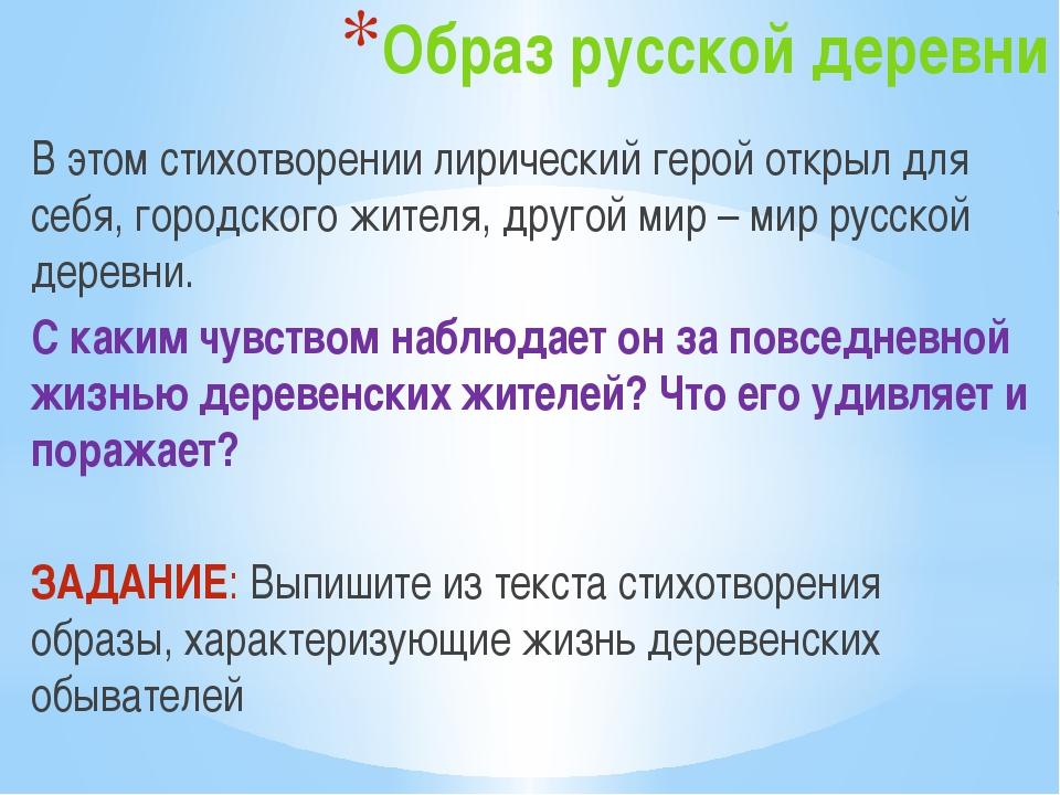 Образ русской деревни В этом стихотворении лирический герой открыл для себя,...
