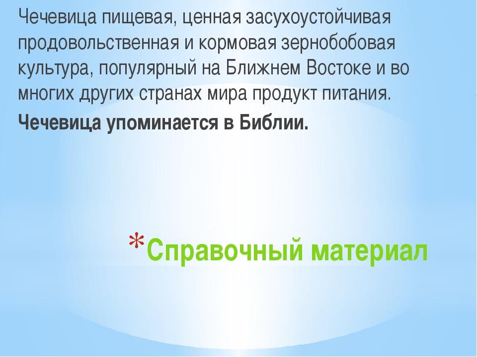 Справочный материал Чечевица пищевая, ценная засухоустойчивая продовольственн...