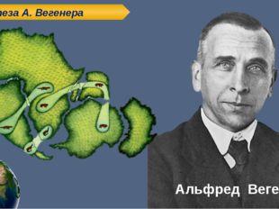 Альфред Вегенер Гипотеза А. Вегенера