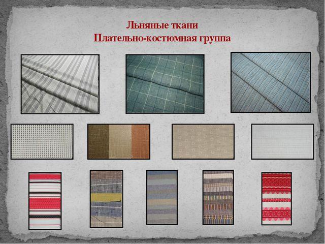 Льняные ткани Плательно-костюмная группа