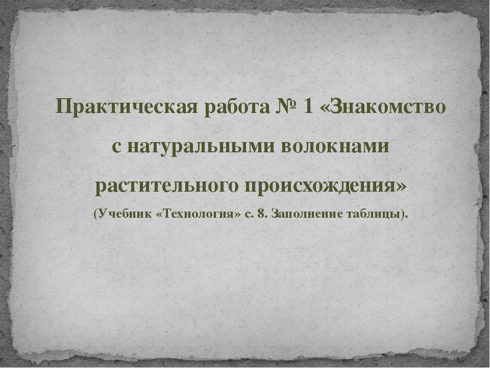 Практическая работа № 1 «Знакомство с натуральными волокнами растительного пр...