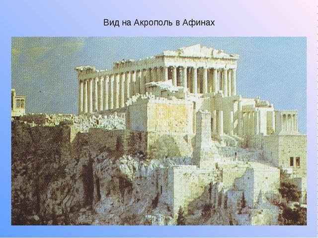 Вид на Акрополь в Афинах