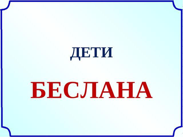 ДЕТИ БЕСЛАНА