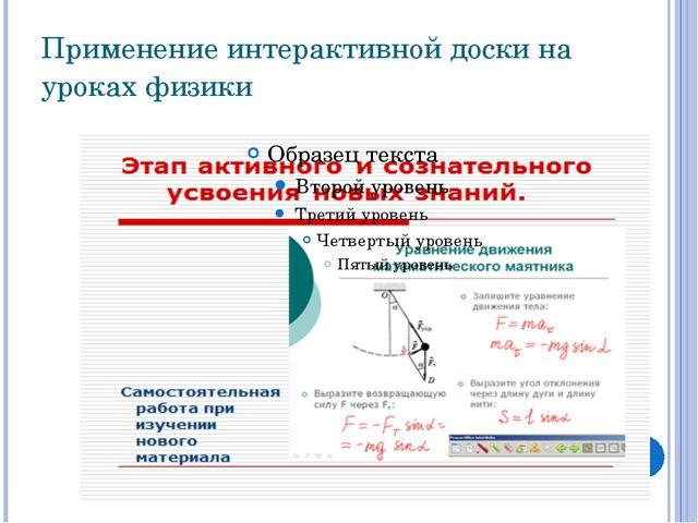 Применение интерактивной доски на уроках физики