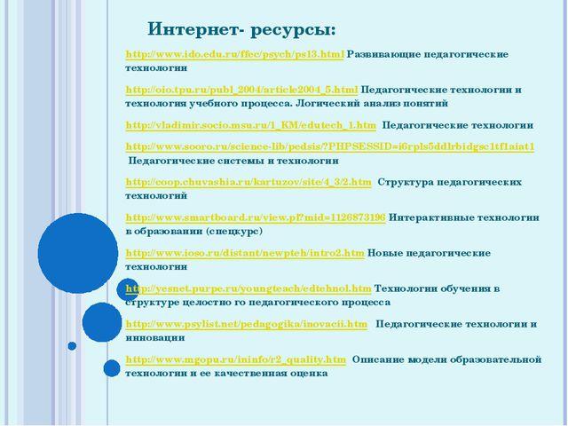 Интернет- ресурсы:  http://www.ido.edu.ru/ffec/psych/ps13.htmlРазвивающие п...