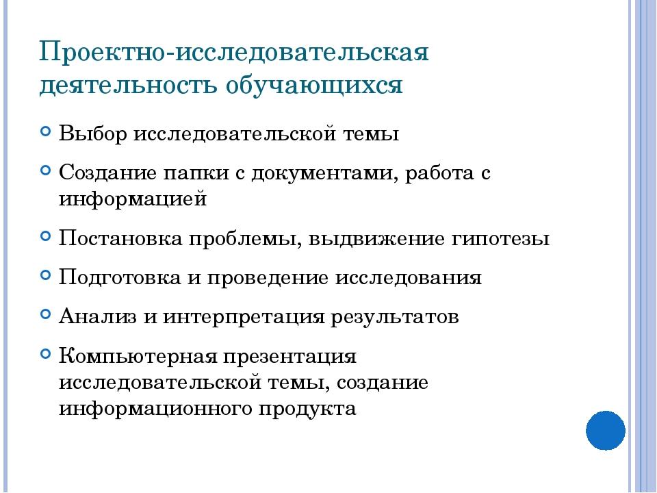 Проектно-исследовательская деятельность обучающихся Выбор исследовательской т...