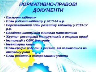 НОРМАТИВНО-ПРАВОВІ ДОКУМЕНТИ Паспорт кабінету План роботи кабінету у 2013-14