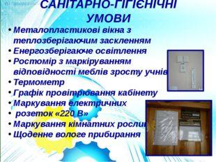 САНІТАРНО-ГІГІЄНІЧНІ УМОВИ Металопластикові вікна з теплозберігаючим заскленн