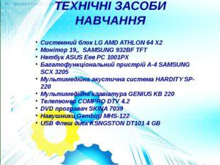 ТЕХНІЧНІ ЗАСОБИ НАВЧАННЯ Системний блок LG AMD ATHLON 64 X2 Монітор 19,, SAMS