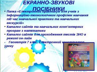 ЕКРАННО-ЗВУКОВІ ПОСІБНИКИ Папка «Електронний практикум для учнів з інформацій