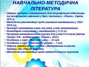 НАВЧАЛЬНО-МЕТОДИЧНА ЛІТЕРАТУРА Збірник програм з математики для допрофільної