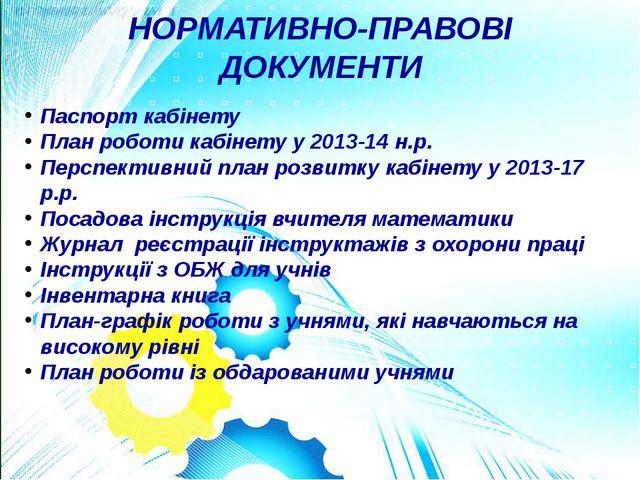 НОРМАТИВНО-ПРАВОВІ ДОКУМЕНТИ Паспорт кабінету План роботи кабінету у 2013-14...