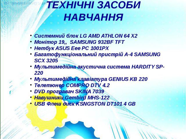 ТЕХНІЧНІ ЗАСОБИ НАВЧАННЯ Системний блок LG AMD ATHLON 64 X2 Монітор 19,, SAMS...