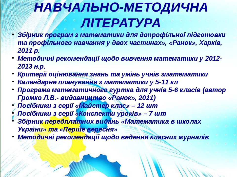НАВЧАЛЬНО-МЕТОДИЧНА ЛІТЕРАТУРА Збірник програм з математики для допрофільної...