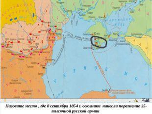 Назовите место , где 8 сентября 1854 г. союзники нанесли поражение 35-тысячно