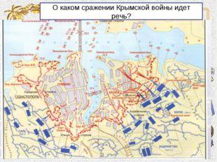 О каком сражении Крымской войны идет речь?