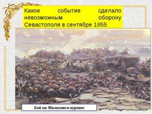 Какое событие сделало невозможным оборону Севастополя в сентябре 1855