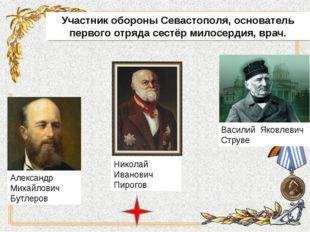 Участник обороны Севастополя, основатель первого отряда сестёр милосердия, вр
