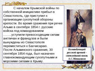 С началом Крымской войны по собственной инициативе прибыл в Севастополь, гд