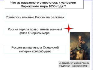 Что из названного относилось к условиям Парижского мира 1856 года ? А. Орлов.