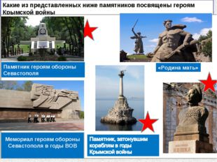 Какие из представленных ниже памятников посвящены героям Крымской войны Памят