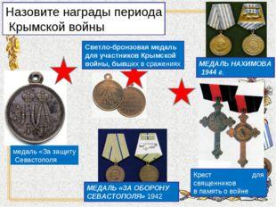 медаль «За защиту Севастополя Крест для священников в память о войне Светло-б
