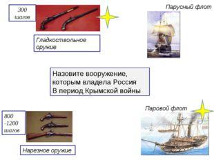 Назовите вооружение, которым владела Россия В период Крымской войны