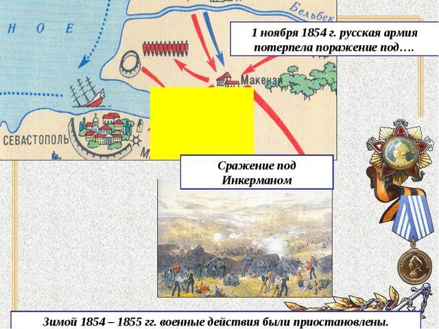 1 ноября 1854 г. русская армия потерпела поражение под…. Зимой 1854 – 1855 гг...
