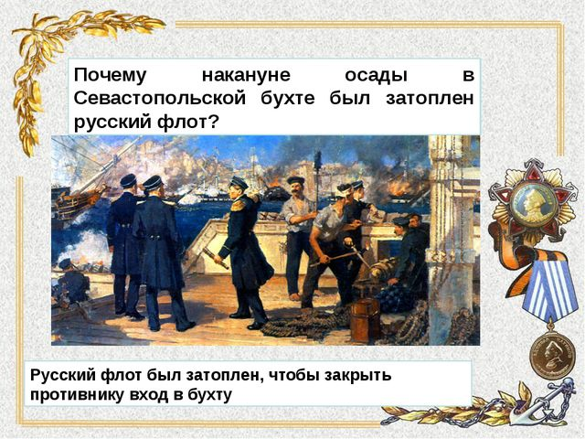Почему накануне осады в Севастопольской бухте был затоплен русский флот? Русс...