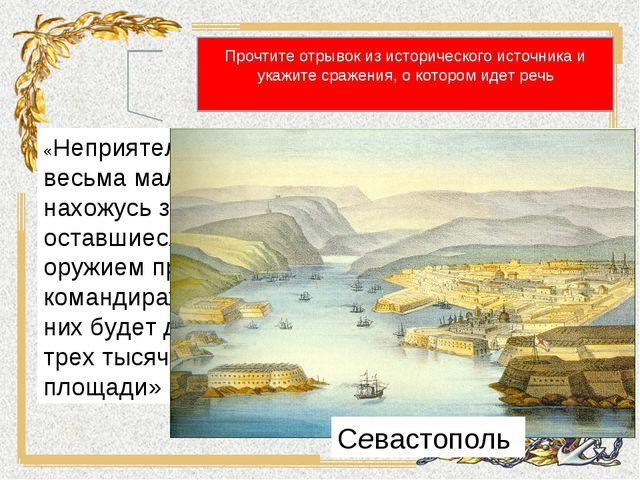 «Неприятель подступает к городу, в котором весьма мало гарнизона: я в необход...