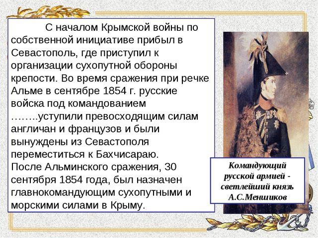 С началом Крымской войны по собственной инициативе прибыл в Севастополь, гд...