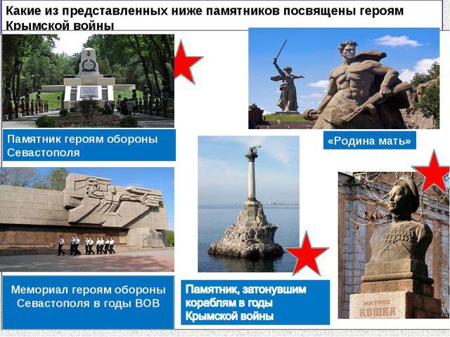 Какие из представленных ниже памятников посвящены героям Крымской войны Памят...