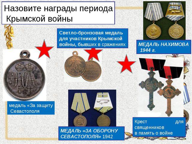 медаль «За защиту Севастополя Крест для священников в память о войне Светло-б...