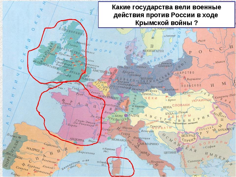 Какие государства вели военные действия против России в ходе Крымской войны ?