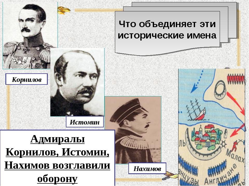 Корнилов Истомин Нахимов Адмиралы Корнилов, Истомин, Нахимов возглавили оборо...
