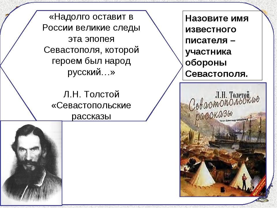 Назовите имя известного писателя – участника обороны Севастополя.
